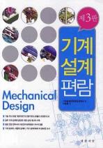 기계 설계 편람(제3판)