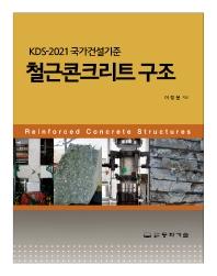 KDS 국가건설기준 철근콘크리트 구조(2020)