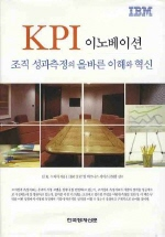 KPI 이노베이션: 조직 성과측정의 올바른 이해와 혁신
