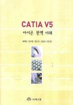 아이콘 완벽 이해: CATIA V5