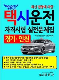최신 법령에 의한 택시운전자격시험 실전문제집: 경기ㆍ인천(2021)