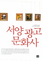 서양 광고 문화사