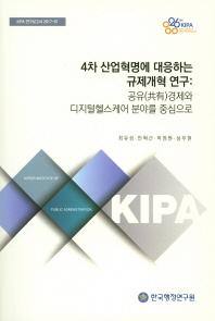 4차 산업혁명에 대응하는 규제개혁 연구: 공유경제와 디지털헬스케어 분야를 중심으로