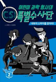 어린이 과학 형사대 CSI 특별수사단. 2
