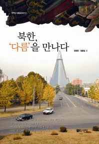 북한 다름을 만나다