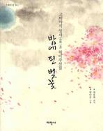 밤에 핀 벚꽃