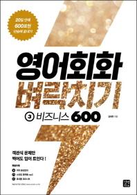 영어회화 벼락치기. 3: 비즈니스 600