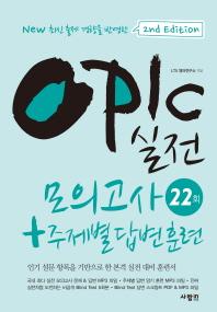 OPIc 실전 모의고사 22회 + 주제별 답변 훈련