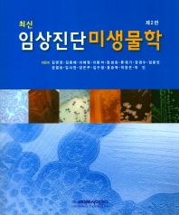 최신 임상진단 미생물학