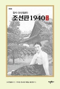 잡지 모던일본 조선판 1940(완역)