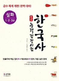합격예감 한국사능력검정시험 심화(1.2.3급)