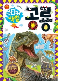 공룡 스티커 색칠
