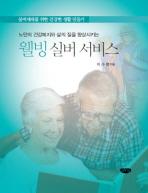노인의 건강복지와 삶의질을 향상시키는 웰빙 실버 서비스
