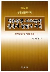 내용증명 고소(발)장 진정서 탄원서 서식