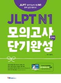 JLPT N1 모의고사 단기완성 2회분