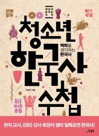 청소년 한국사 수첩