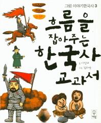 흐름을 잡아주는 한국사 교과서