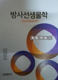 방사선생물학