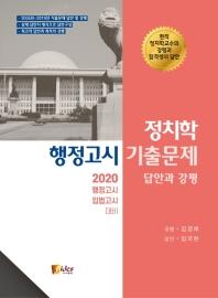 정치학 행정고시 기출문제 답안과 강평(2020)