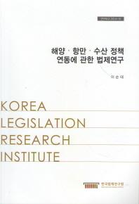 해양, 항만, 수산 정책 연동에 관한 법제연구