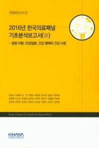 2016년 한국의료패널 기초분석보고서(2)