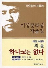 하나코는 없다 (1994년도 제18회 이상문학상수상 작품집 18)