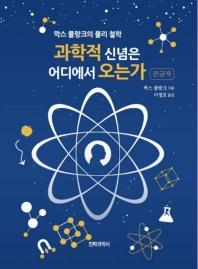 과학적 신념은 어디에서 오는가(큰글자책)