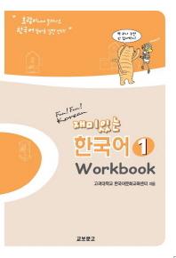 재미있는 한국어. 1(Workbook)
