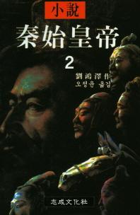 소설 진시황제. 2