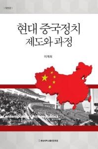 현대 중국정치제도와 과정