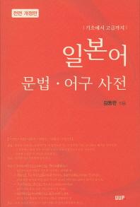 기초에서 고급까지 일본어 문법 어구 사전