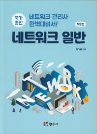 국가공인 네트워크 일반