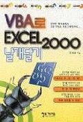 VBA로 EXCEL 2000 날개달기