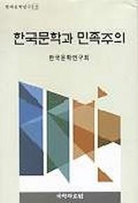한국문학과 민족주의