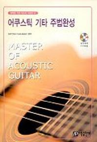 어쿠스틱 기타 주법완성(퍼펙트 기타 마스터 시리즈 4)
