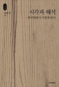 시각과 해석: 한국현대시 이렇게 본다