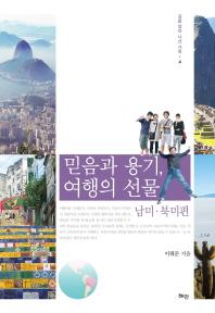 믿음과 용기, 여행의 선물: 남미 북미편