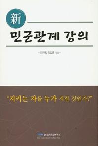 신 민군관계 강의