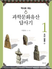 역사로 여는 과학문화유산답사기. 1: 조선 왕릉 편
