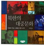 북한의 대중문화