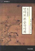 언어로 본 중국사회