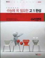 수리영역(2010)