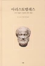 아리스토텔레스 그의 저술과 사상에 관한 총설