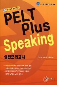PELT Plus Speaking 실전모의고사