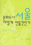 문화도시 서울 어떻게 만들것인가