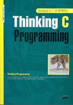 Borland C++과 함께하는 THINKING C PROGRAMMING