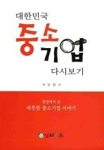 대한민국 중소기업 다시보기