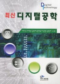 최신 디지털공학