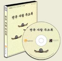전국 사찰 주소록(CD)