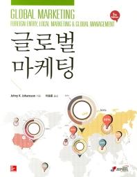 글로벌마케팅